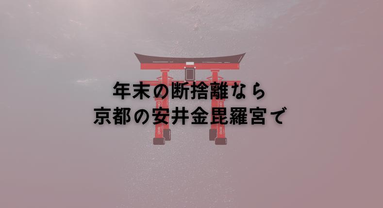 年末の断捨離は京都の『安井金毘羅宮』で決まり