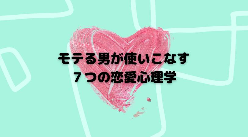 モテる男が使う定番の恋愛心理学7選