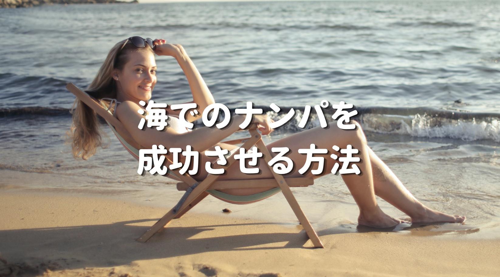 男性なら読むべき【海でのナンパを成功させる】とっておきの方法