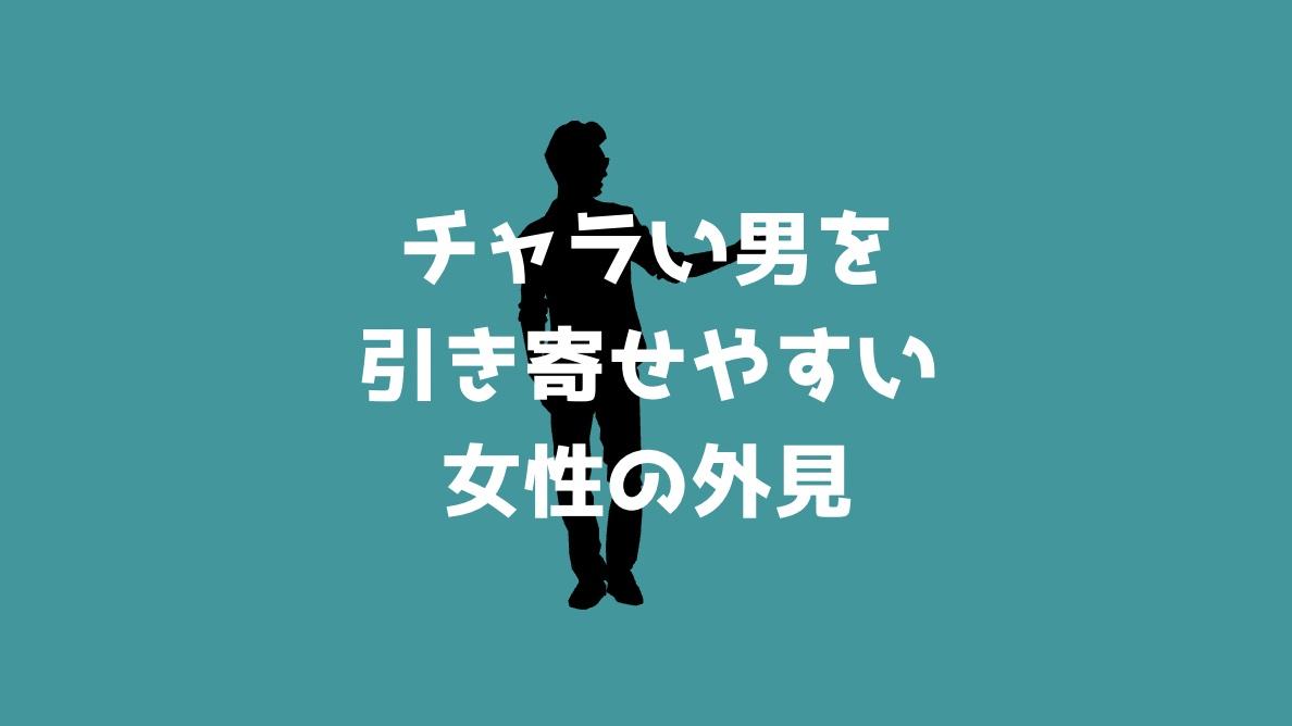 チャラい男からモテる女性の外見とは?!