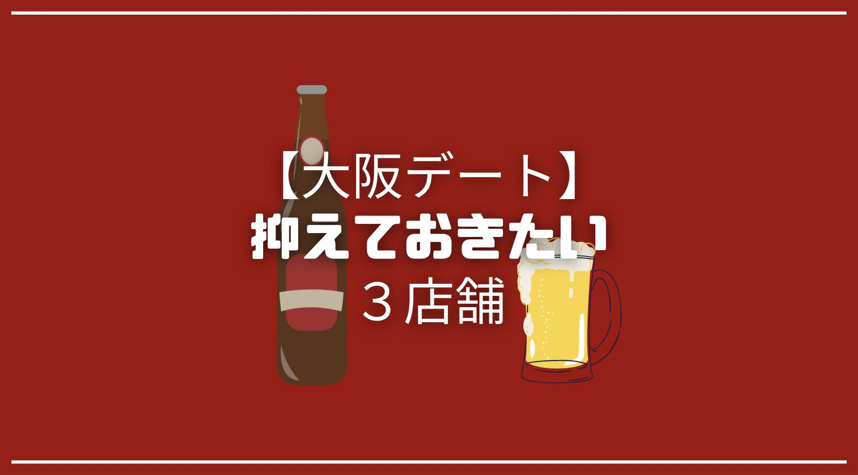 【大阪デートにオススメ】イケメンが経営する安くて美味しいお店3選