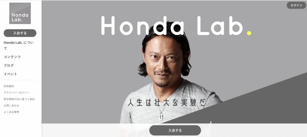 本田直之さんHPの画像