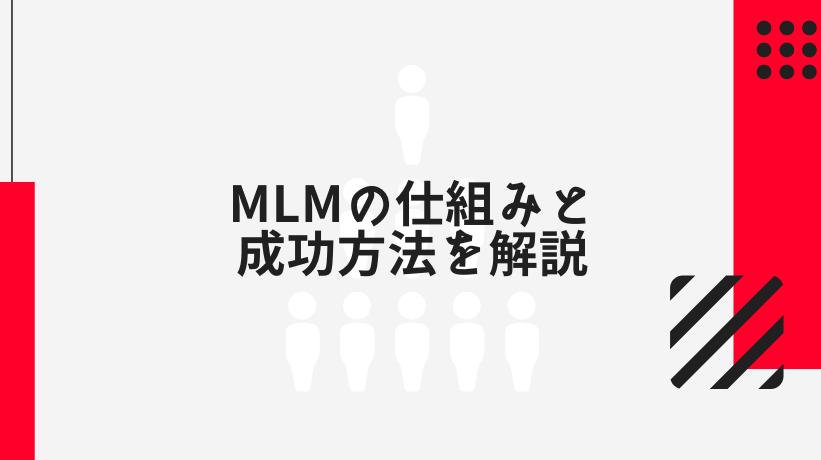 『MLMの仕組みと成功の方法』を日本一分かりやすく解説の愛キャッチ画像