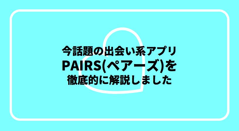 マッチングアプリ【Pairs(ペアーズ)】の評判が良い理由