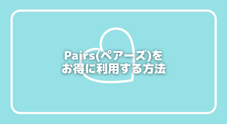 ペアーズ(Pairs)をお得に利用する方法のアイキャッチ画像