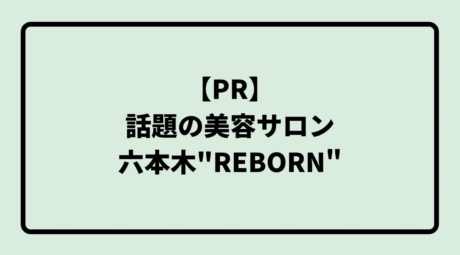 【PR】六本木にOPENした美容HIFUサロン『REBORN』とは?