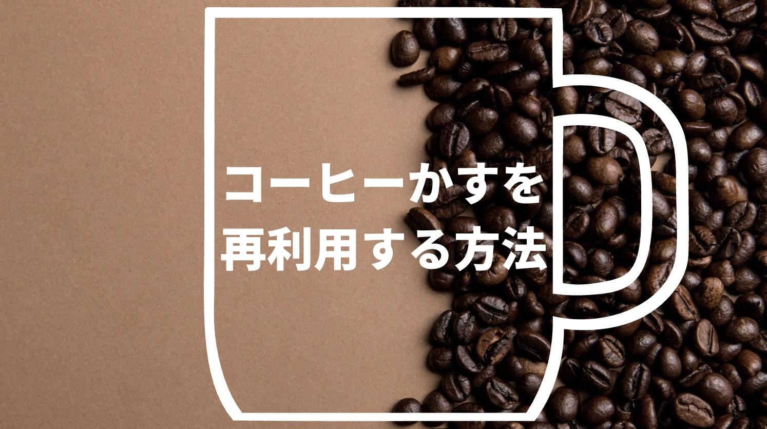 LIFE HACK|『コーヒーかす』を再利用する3つの方法
