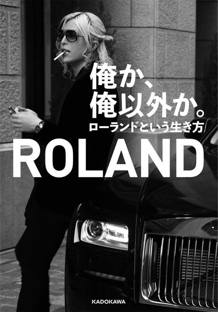 ローランドHPの画像