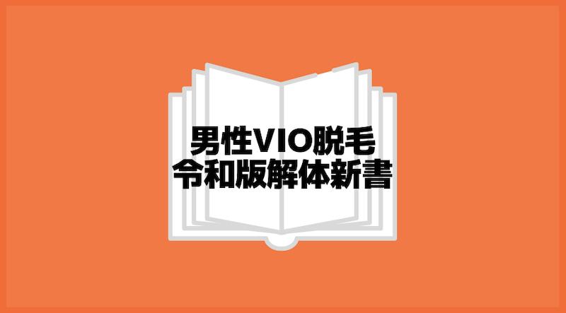 """【男性VIO脱毛経験者】が語る""""パイチンのメリット&デメリット"""""""
