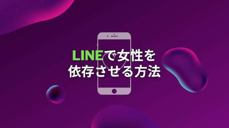 モテる男が使う【LINEで女性を依存させる方法】を大公開!