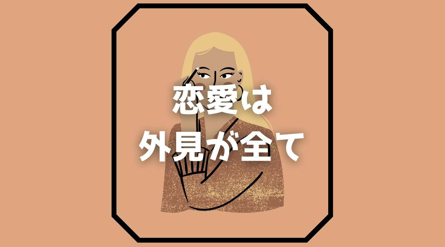 男の本音|女性がやるべき男ウケする外見の磨き方3選