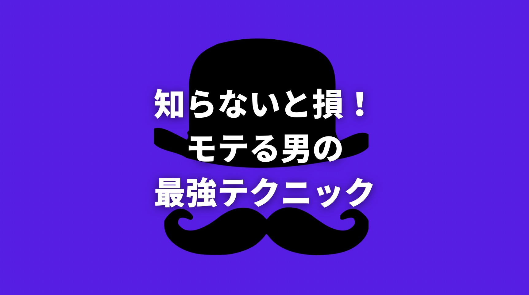 男性必見|【モテる男が使う3つのテクニック】とは?!