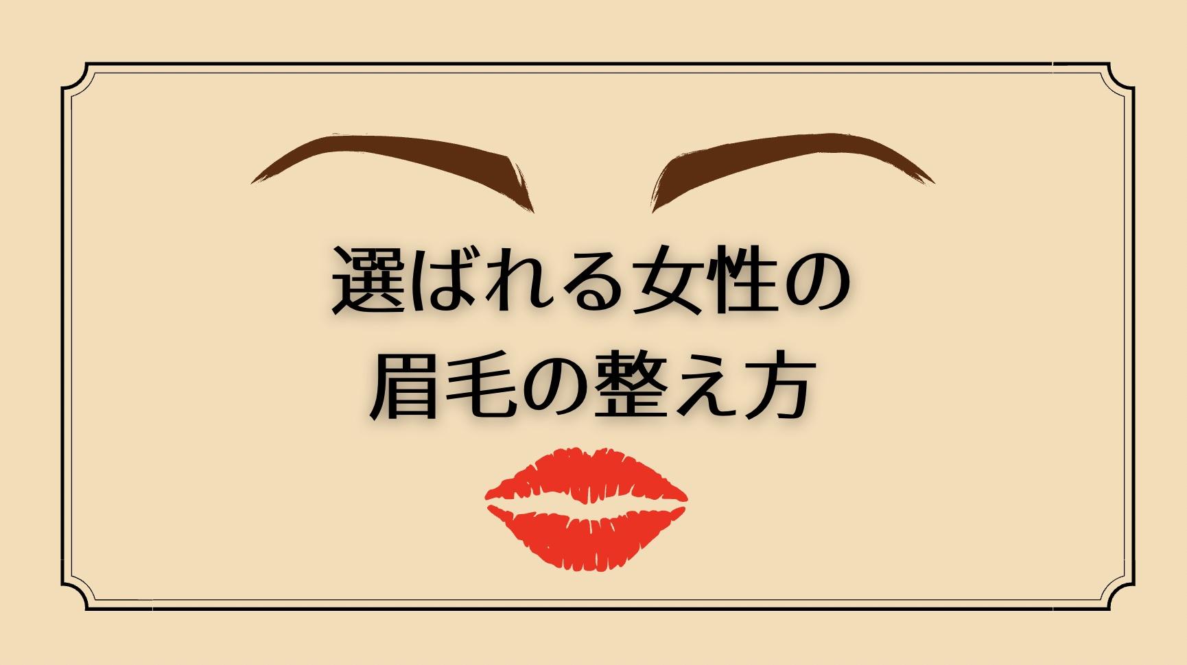選ばれる女性になるための【眉毛の整え方】を解説します