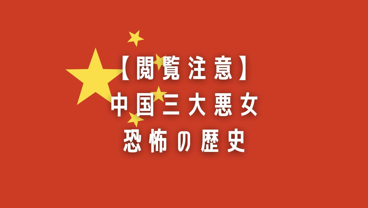 【手足切断は当たり前?!】中国三大悪女の漫画のような実話