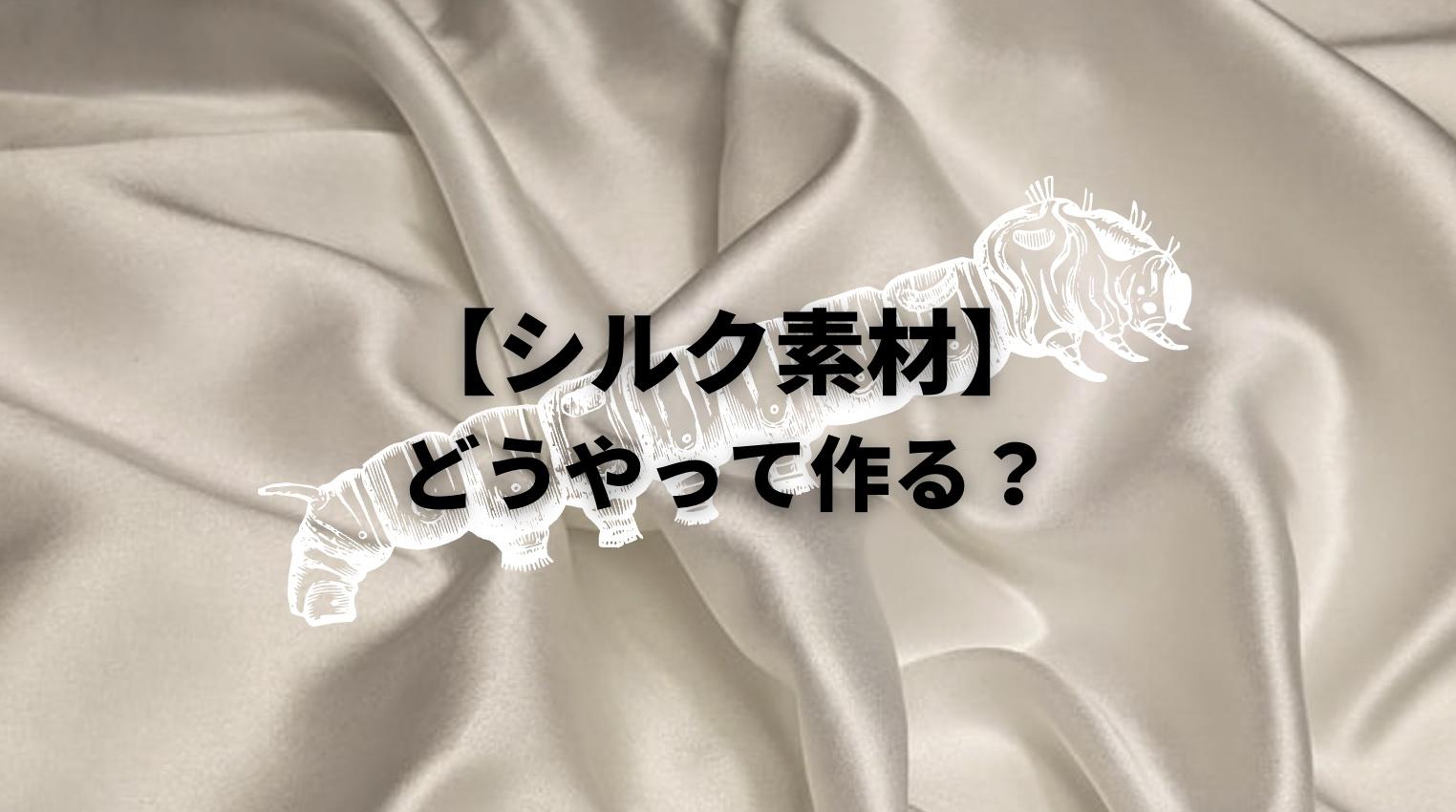 シルク素材どうやって作る?のアイキャッチ画像