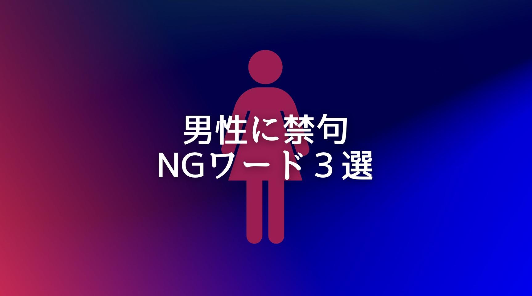 男性に禁句NGワード3選のアイキャッチ画像