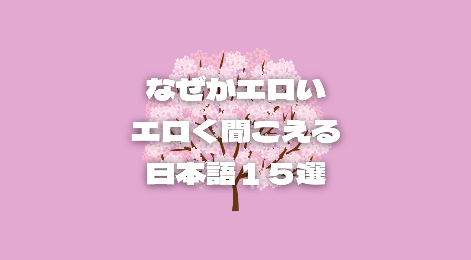 合コンで使える|なぜかエロく聞こえる日本語15選