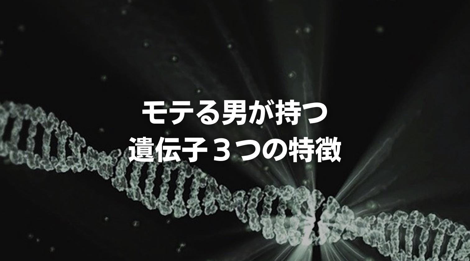 モテる男が持つ遺伝子3つの特徴のアイキャッチ画像