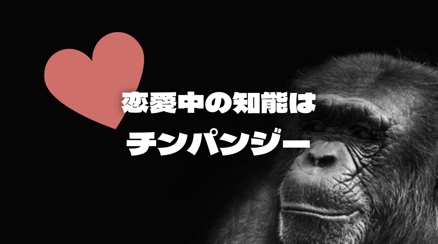 人が恋愛しているときの知能は【チンパンジー】と同じ
