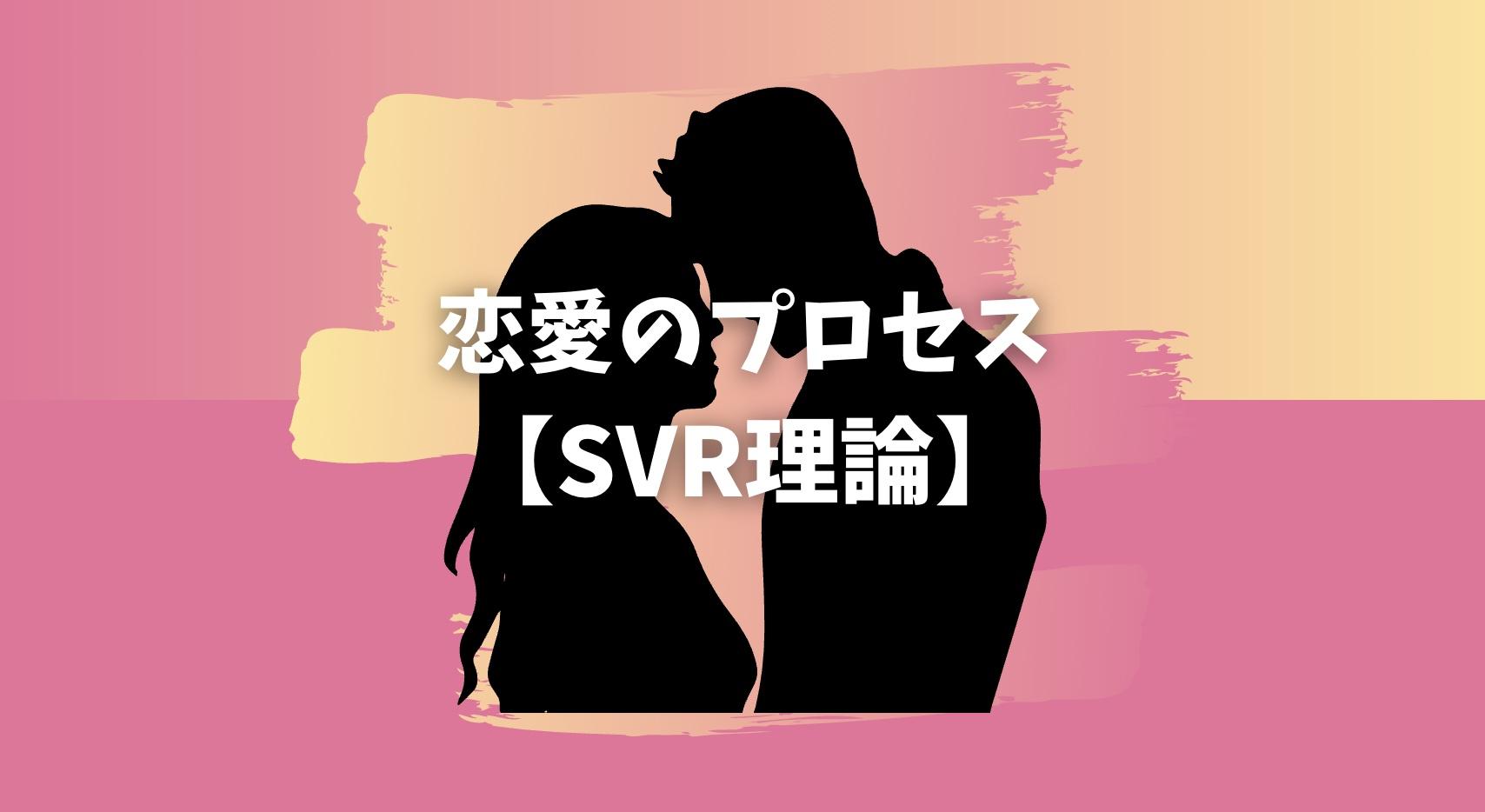 恋愛のプロセス【SVR理論】のアイキャッチ画像