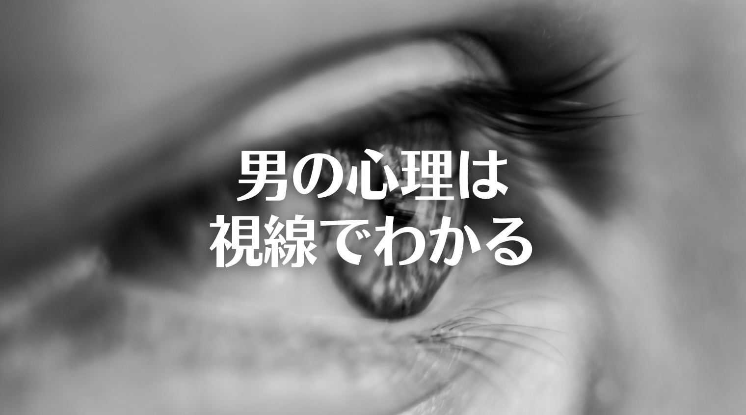 男の心理は視線でわかるのアイキャッチ画像