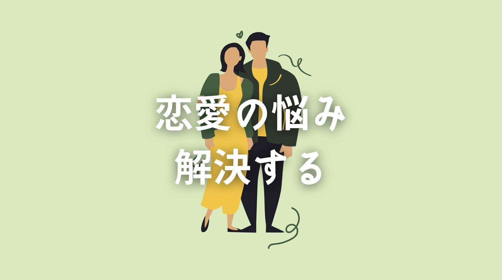 恋愛の悩みを解決する3つの方法
