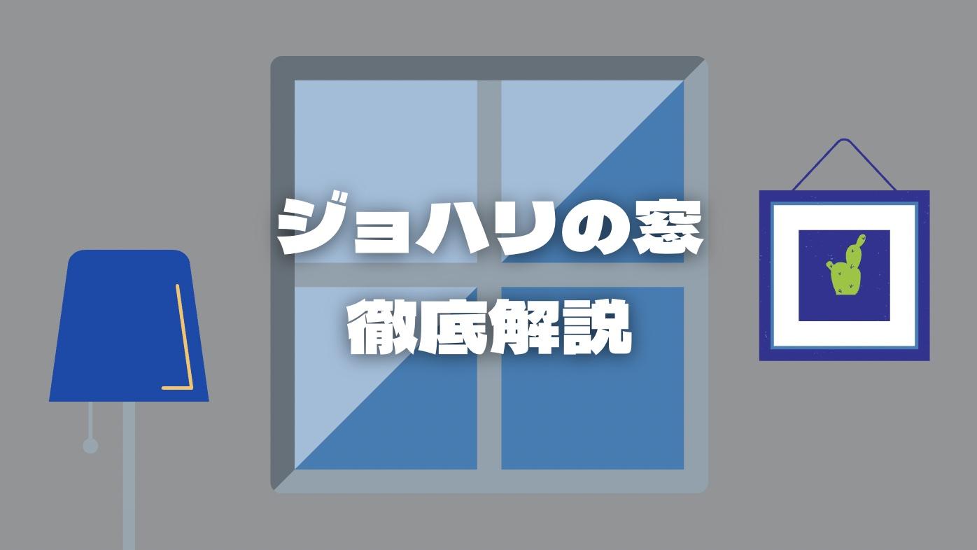 恋愛心理学 褒め上手は【ジョハリの窓】を使っている?!のアイキャッチ画像