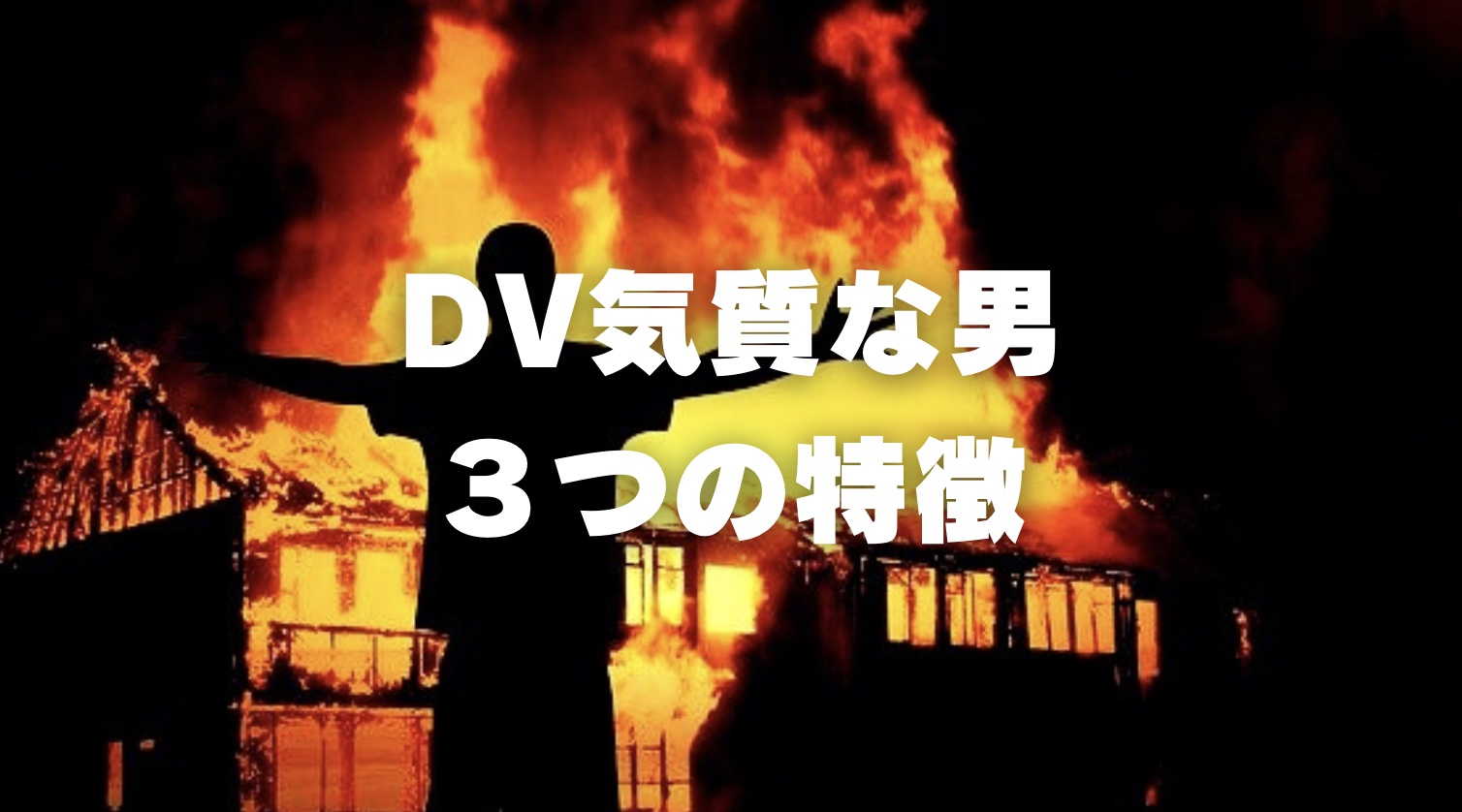DV気質な男3つの特徴のアイキャッチ画像