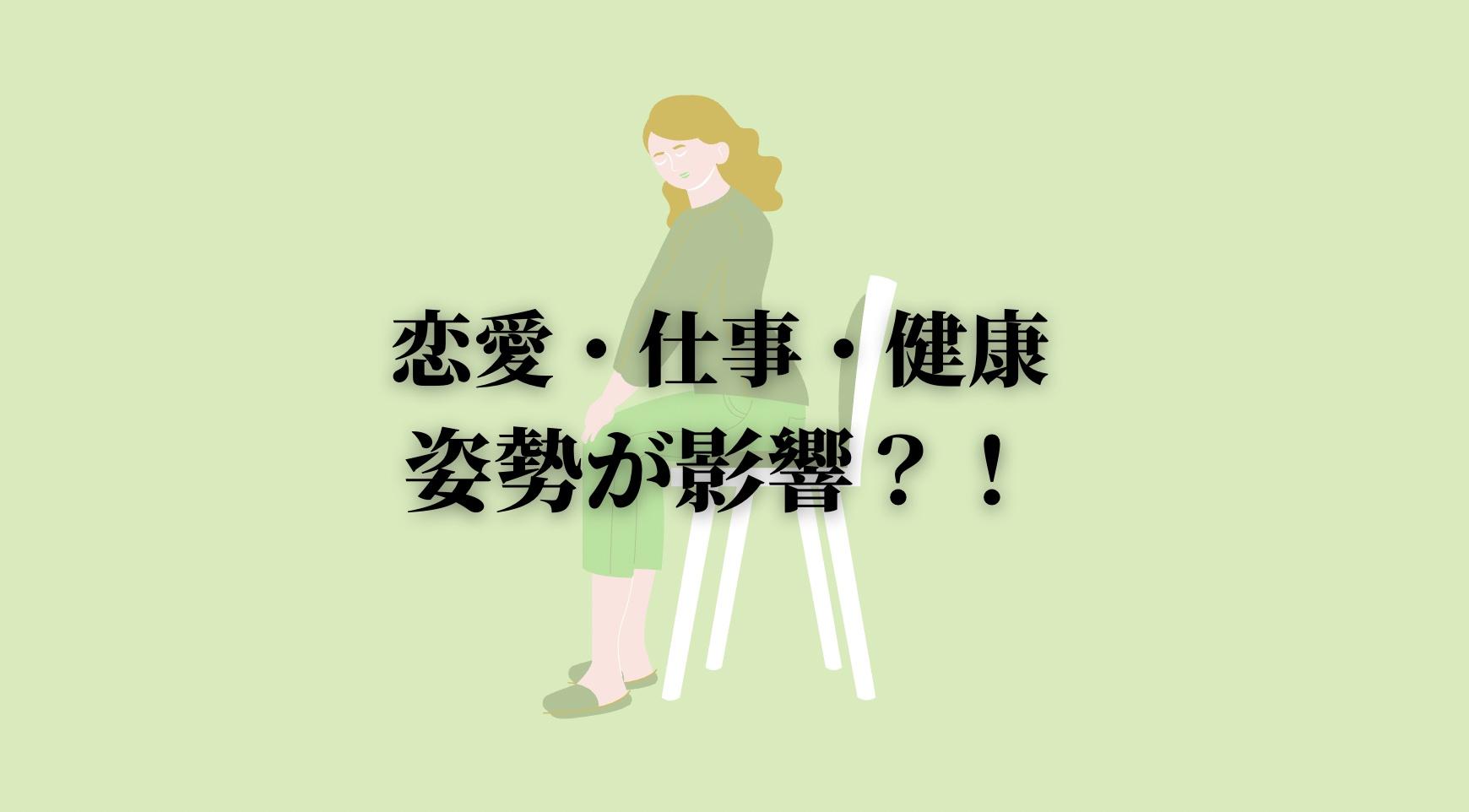 """""""恋愛・仕事・健康""""を変えたいなら【姿勢】を変えなさい"""