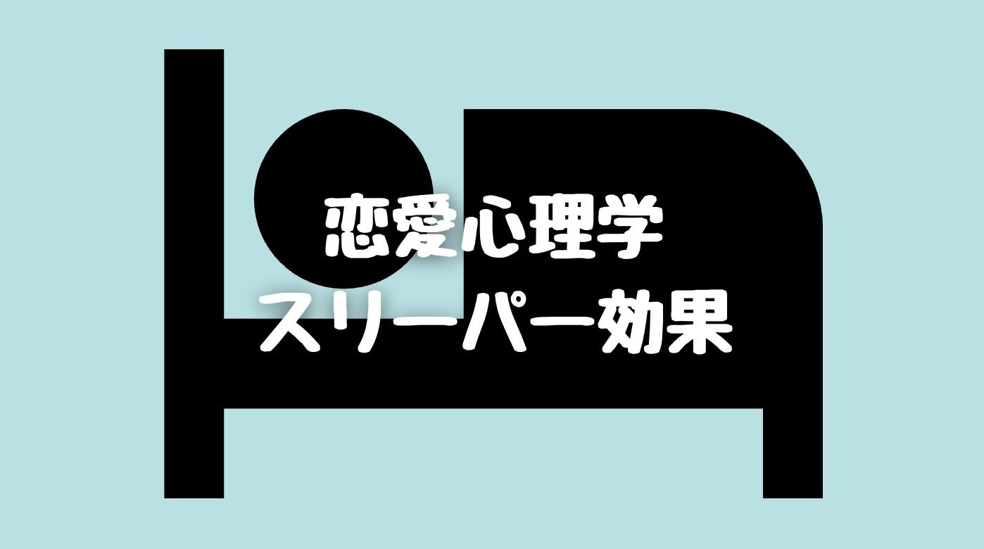 恋愛に使える【スリーパー効果】を分かりやすく解説!