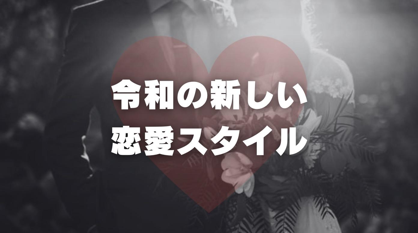 令和の新しい恋愛スタイルのアイキャッチ画像