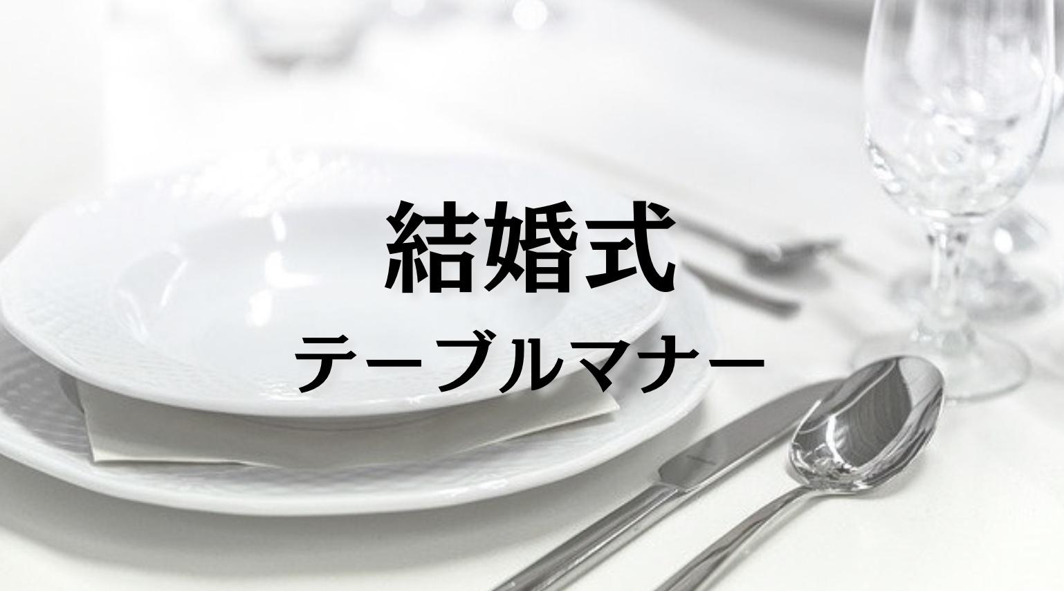 【結婚式でのテーブルマナー】を覚えておこうのアイキャッチ画像