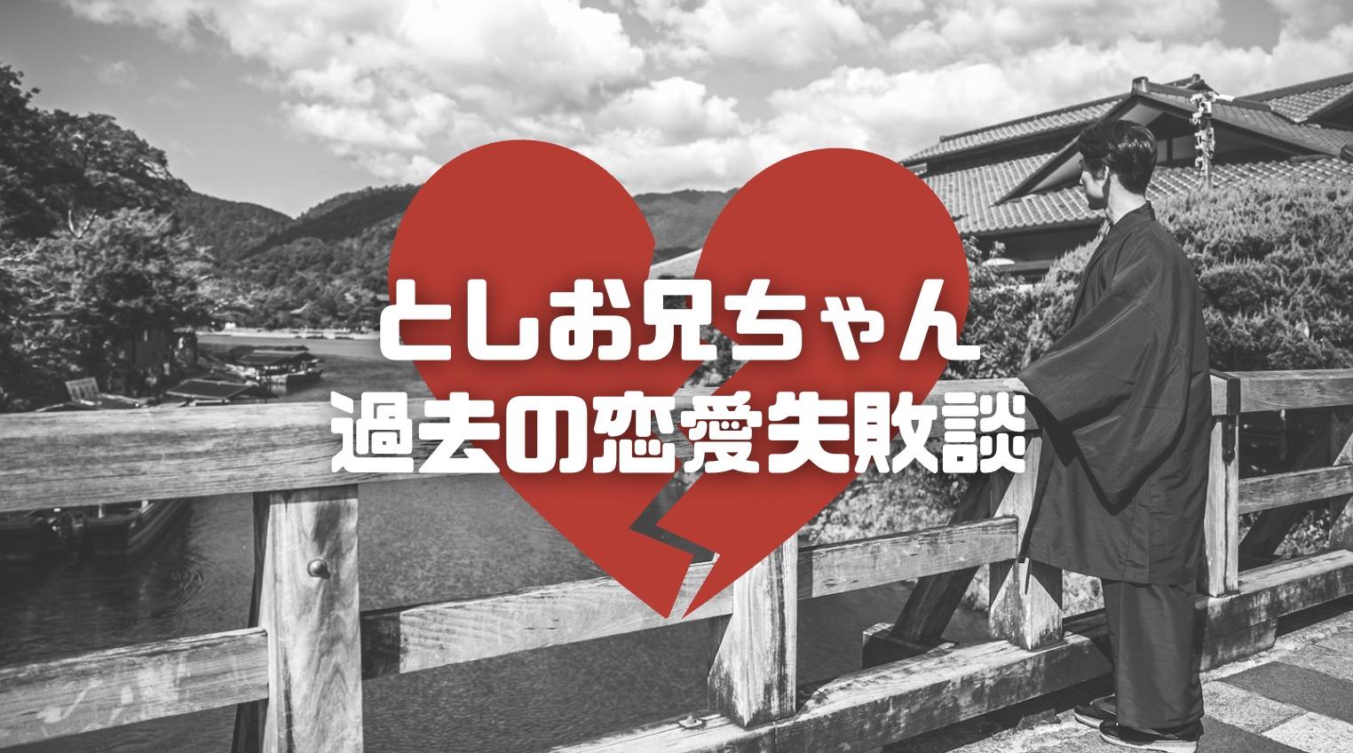 元カノ閲覧禁止 としお兄ちゃんが恋愛で犯した3つの失敗 アイキャッチ画像