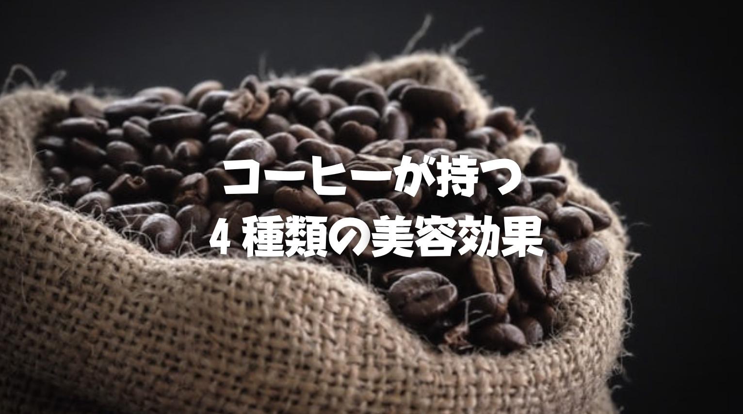え?ほんとに?|コーヒーがもたらす4種類の美容効果のアイキャッチ画像