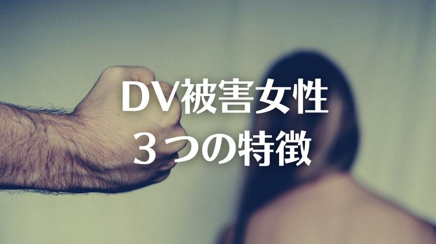 あてはまると危険 DV被害に遭いやすい女性3つの特徴のアイキャッチ画像