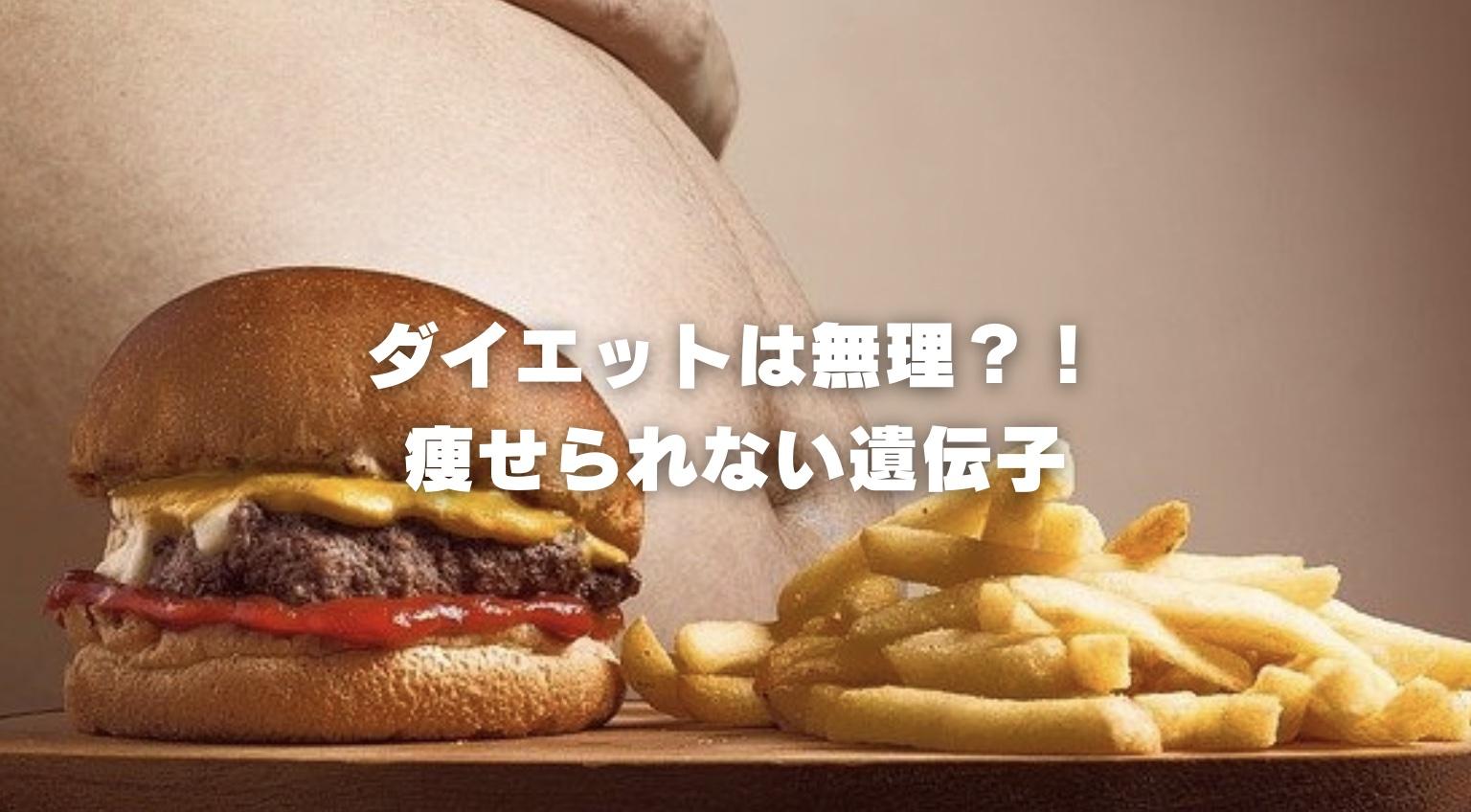 ダイエットの真実 人は【痩せられない遺伝子】を持っている?!のアイキャッチ画像