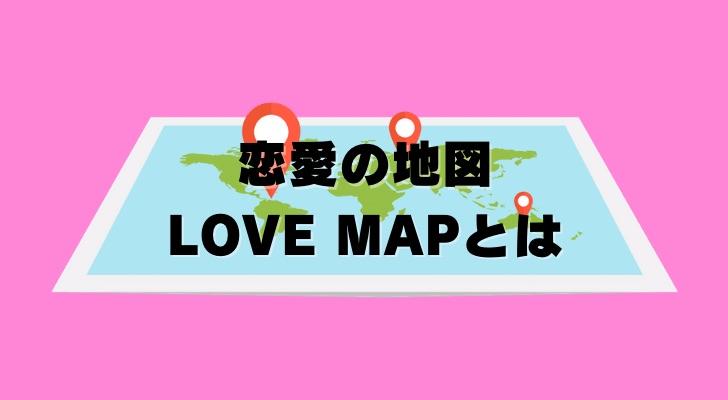 わかりやすく解説 恋愛の地図『Lovemap』を知っておこうのアイキャッチ画像