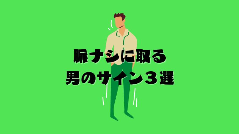 恋愛対象外!? 男性の脈ナシ女性に対するサイン3選のアイキャッチ画像