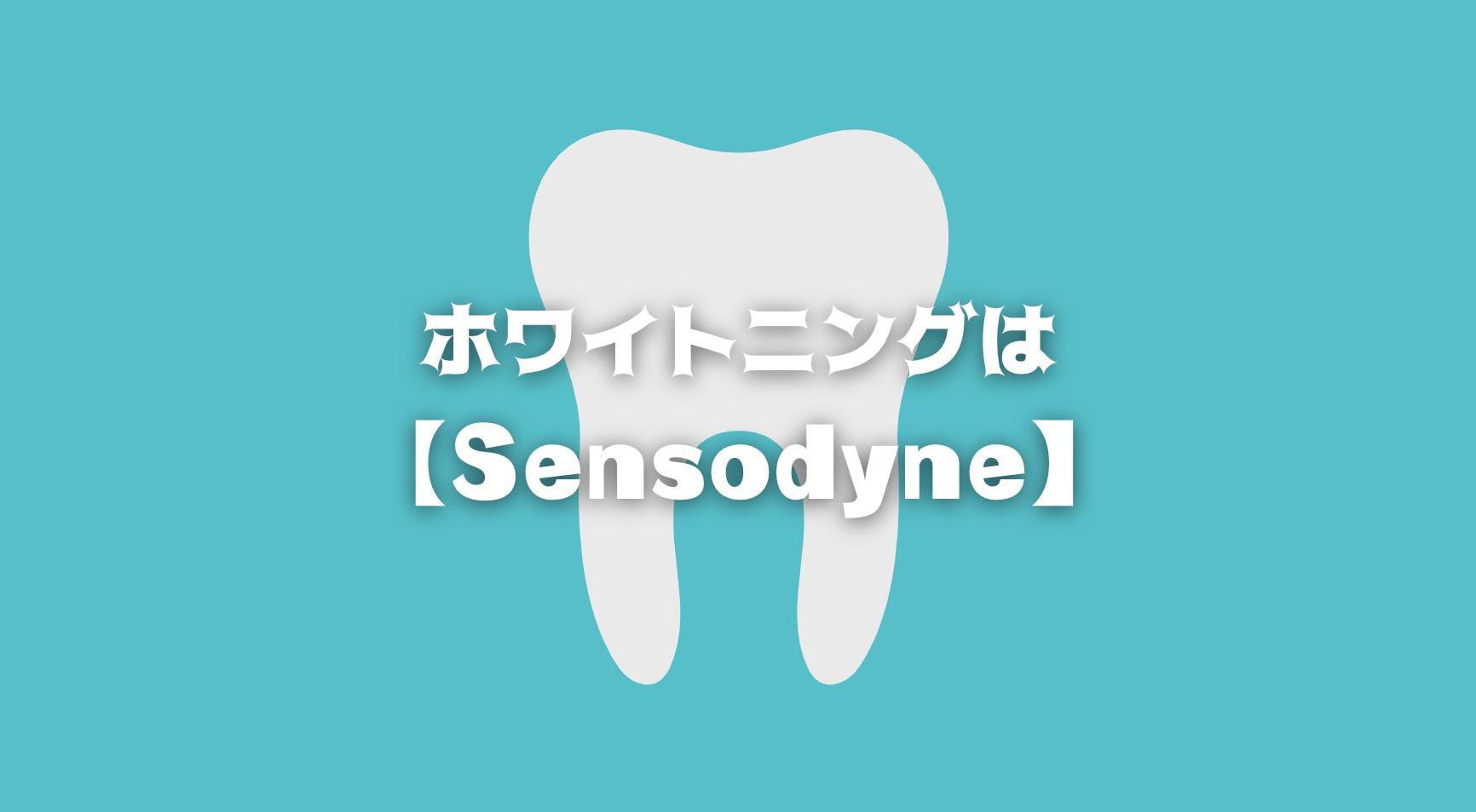 歯を白くし隊|【sensodyne 】のホワイトニング効果が半端ない?!のアイキャッチ画像