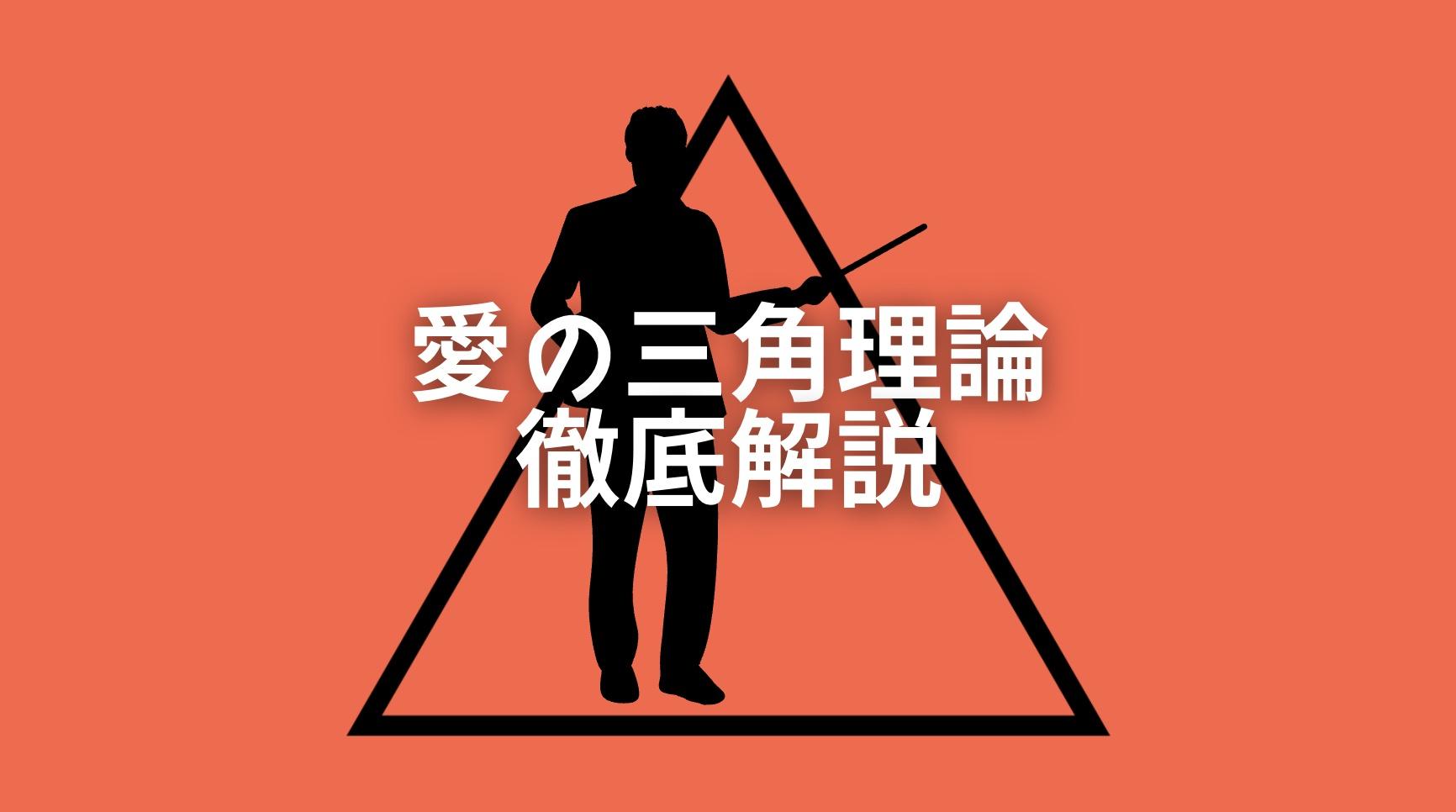 【愛の三角理論】の意味について徹底的に解説します!のアイキャッチ画像